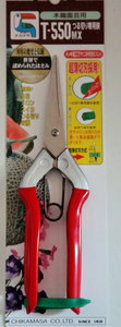 Bloemenschaar van Japans staal Chikamasa T552